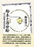 「改訂増補 絵本と浮世絵: 江戸出版文化の考察」販売ページヘ
