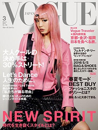 VOGUE JAPAN (ヴォーグジャパン) 2016年 03月号 [雑誌]
