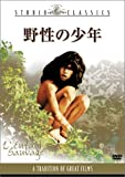 野性の少年 [DVD]