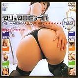 マシュマロヒップス [DVD] HDV-045