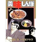 美味しんぼ (9) (ビッグコミックス)