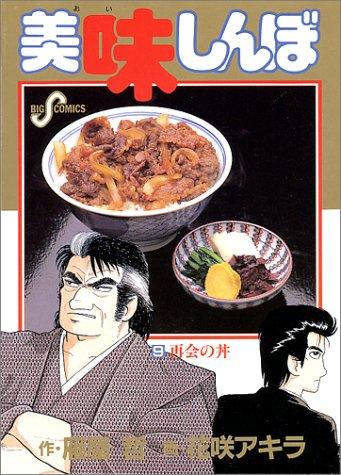 美味しんぼ (9) (ビッグコミックス)の詳細を見る