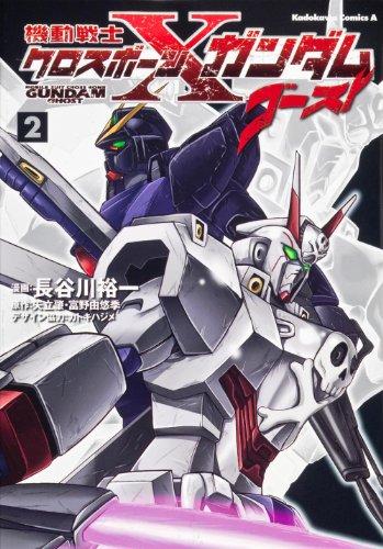 機動戦士クロスボーン・ガンダム ゴースト (2) (カドカワコミックス・エース)の詳細を見る
