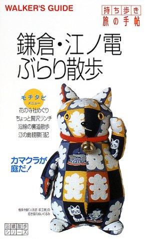 鎌倉・江ノ電ぶらり散歩 (持ち歩き旅の手帖)