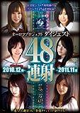 オーロラプロジェクトダイジェスト 48連射 2010.12月~2011.11月 オーロラプロジェクト・アネックス [DVD]