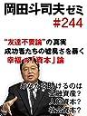 岡田斗司夫ゼミ 244「 友達不要論 の真実。成功者たちの嘘臭さを暴く『幸福の「資本」論』。あなたを助けるのは金融資産?人的資本?社会資本?」