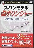 スパンモデル・スーパーボリンジャーを用いた実践トレードコーチング (<DVD>)