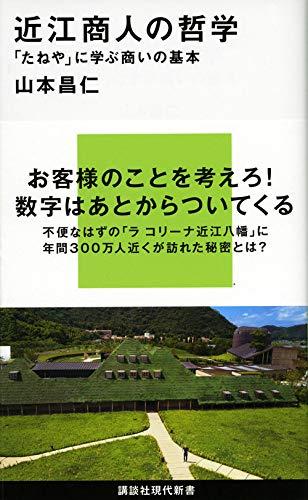 近江商人の哲学  「たねや」に学ぶ商いの基本 (講談社現代新書)