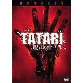 TATARIタタリ/呪いの館 特別版 [DVD]