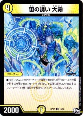 デュエルマスターズ新2弾/DMRP-02/14/R/宙の誘い 大霧