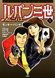 ルパン三世オムニバス(1) (アクションコミックス)