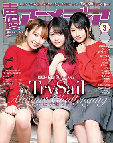 声優アニメディア 2019年3月号 [雑誌]