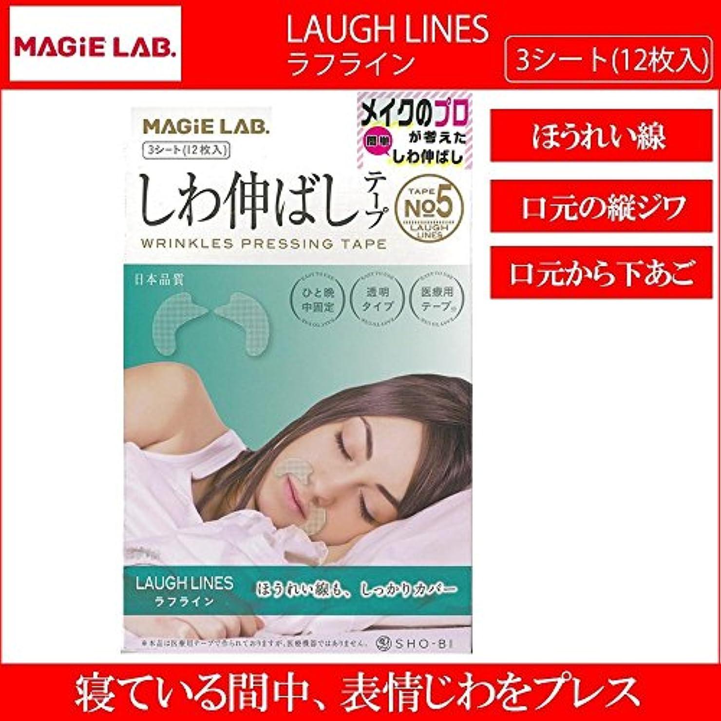 自宅でバター音MAGiE LAB.(マジラボ) しわ伸ばしテープ NO.5 LAUGH LINES(ラフライン) 3シート(12枚入) MG22149