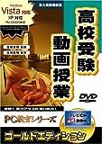 PC教育シリーズ 高校受験動画授業 ゴールドエディション