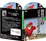 投手パフォーマンスライン~自宅で取り組める野球肘と肩の痛みを改善させる方法~トレーナー 高島誠監修 2枚組DVD