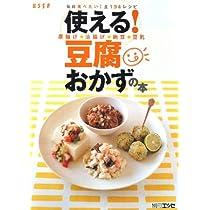 使える!豆腐おかずの本―毎日食べたい!全194レシピ (別冊エッセ)