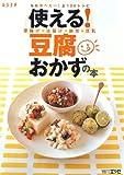 使える!豆腐おかずの本—毎日食べたい!全194レシピ (別冊エッセ)