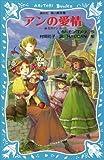青い鳥文庫 アンの愛情 赤毛のアン(3) 青い鳥文庫 赤毛のアン (講談社青い鳥文庫)