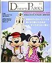 Disney PARKS PERFECT GUIDEBOOK 2020 ディズニーパーク・パーフェクト・ガイドブック 2020 (DISNEY FAN MOOK)