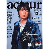 acteur(アクチュール) No.12 (2008 SEPTEMBER) (キネ旬ムック)