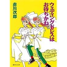 ウェディングドレスはお待ちかね(南条姉妹シリーズ) (集英社文庫)