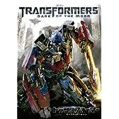 トランスフォーマー/ダークサイド・ムーン [DVD]