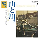 107 SONG BOOK VOL.7 山と川。フィールド・フォーク編