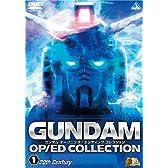 ガンダム OP/ED COLLECTION Volume 1 -20th Century- 【2010年3月31日までの期間限定生産】 [DVD]