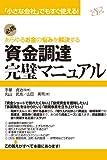 資金調達完璧マニュアル 【マニュアルシリーズ】