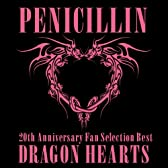 20th Anniversary Fan Selection Best Album DRAGON HEARTS(DVD付A)
