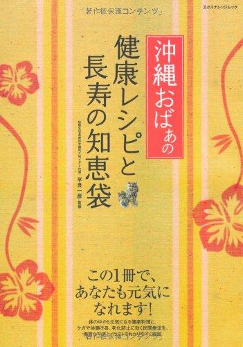 沖縄おばぁの健康レシピと長寿の知恵袋―この1冊であなたも元気になれます! (エクスナレッジムック)の詳細を見る