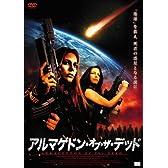 アルマゲドン・オブ・ザ・デッド [DVD]
