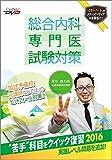 """総合内科専門医試験対策 """"苦手""""科目をクイック復習 2016 /ケアネットDVD"""