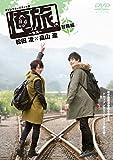 「俺旅。」 ~台湾~ 冒険編 松田凌×畠山遼 [DVD]