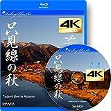 ドローン × 4Kカメラ動画・映像【Healing Blue Airヒーリングブルー・エア】只見線の秋 Tadami Line in Autumn [Blu-ray]