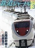 鉄道ジャーナル 2013年 03月号 [雑誌]