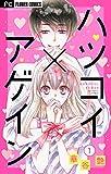 ハツコイ×アゲイン【マイクロ】(1) (フラワーコミックス)