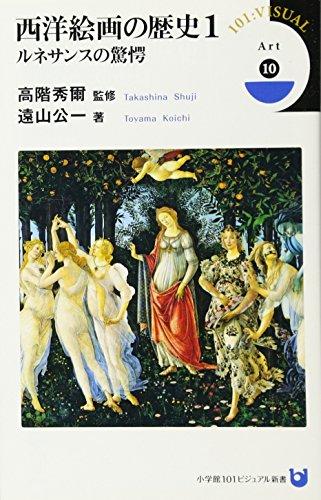 西洋絵画の歴史 1 ルネサンスの驚愕 (小学館101ビジュアル新書)の詳細を見る
