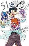絶対可憐チルドレン(51) (少年サンデーコミックス)