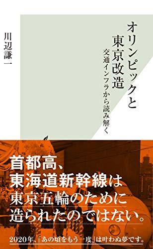 [画像:オリンピックと東京改造~交通インフラから読み解く~ (光文社新書)]