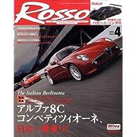 Rosso (ロッソ) 2009年 04月号 [雑誌]