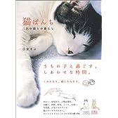 猫ぱんち―二匹の猫との暮らし