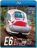 E6系新幹線こまち 4K撮影作品 秋田~盛岡【Blu-ray Disc】