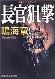 長官狙撃 (光文社文庫)