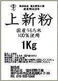 【業務用】1kg チャック付き袋 米粉/上新粉/特上用粉  【国内産】
