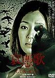 哀憑歌 GUN-KYU[DVD]