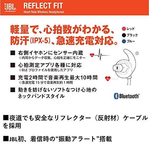 JBL REFLECT FIT Bluetoothイヤホン ネックバンド型/IPX5 防滴防汗仕様/通話可能/心拍数計測機能搭載 レッド JBLREFFITRED 【国内正規品/メーカー1年保証付き】