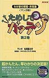 マンガ版 ためしてガッテン〈第2巻〉―わが家の常識・非常識 (SEISHUN SUPER BOOKS)
