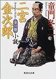 全一冊 小説 二宮金次郎 (集英社文庫)