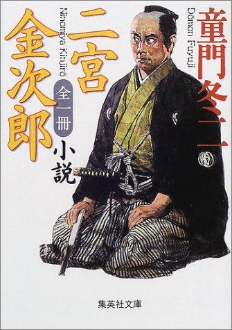 小説 二宮金次郎 全一冊 (集英社文庫)
